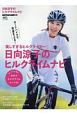 美しすぎるヒルクライマー 日向涼子のヒルクライムナビ ロードバイクで坂道を上る!