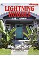 ライトニングハウス 居心地のいい家。 別冊Lightning172