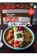 世田谷ライフmagazine 美味しくて楽しい。そして濃いィ~下北沢で会いましょう。 (63)