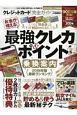 クレジットカード完全ガイド 完全ガイドシリーズ200