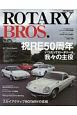 ROTARY BROS. 祝RE50周年 (9)