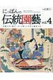 にっぽんの伝統園藝 伝統の美に遊ぶ。古くて新しい日本の園芸文化(4)