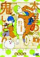 本屋の鬼いさん (3)