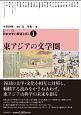 東アジアの文学圏 【シリーズ】日本文学の展望を拓く1