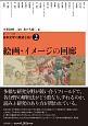 絵画・イメージの回廊 【シリーズ】日本文学の展望を拓く2