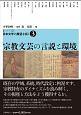宗教文芸の言説と環境 【シリーズ】日本文学の展望を拓く3