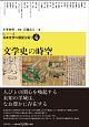 文学史の時空 【シリーズ】日本文学の展望を拓く4