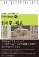 資料学の現在 【シリーズ】日本文学の展望を拓く5