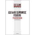 自治体法務検定問題集 平成29年 基本法務・政策法務
