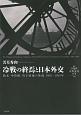 冷戦の終焉と日本外交 叢書21世紀の国際環境と日本6 鈴木・中曽根・竹下政権の外政 1980~1989