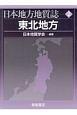 東北地方 日本地方地質誌2