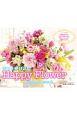 幸せを呼び込むHappy Flower Calendar 2018