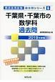 千葉県・千葉市の数学科 過去問 教員採用試験過去問シリーズ 2019