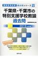 千葉県・千葉市の特別支援学校教諭 過去問 教員採用試験過去問シリーズ 2019