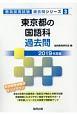 東京都の国語科 過去問 教員採用試験過去問シリーズ 2019