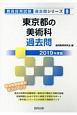 東京都の美術科 過去問 教員採用試験過去問シリーズ 2019