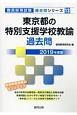 東京都の特別支援学校教諭 過去問 教員採用試験過去問シリーズ