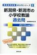 新潟県・新潟市の小学校教諭 過去問 教員採用試験過去問シリーズ 2019