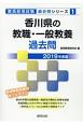 香川県の教職・一般教養 過去問 教員採用試験過去問シリーズ 2019
