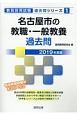 名古屋市の教職・一般教養 過去問 教員採用試験過去問シリーズ 2019