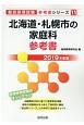 北海道・札幌市の家庭科 参考書 教員採用試験参考書シリーズ 2019