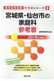 宮城県・仙台市の家庭科 参考書 教員採用試験参考書シリーズ 2019