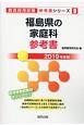 福島県の家庭科 参考書 教員採用試験参考書シリーズ 2019
