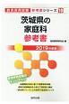 茨城県の家庭科 参考書 教員採用試験参考書シリーズ 2019