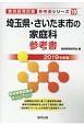 埼玉県・さいたま市の家庭科 参考書 教員採用試験参考書シリーズ 2019