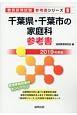 千葉県・千葉市の家庭科 参考書 教員採用試験参考書シリーズ 2019