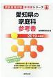 愛知県の家庭科 参考書 教員採用試験参考書シリーズ 2019