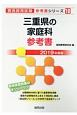 三重県の家庭科 参考書 教員採用試験参考書シリーズ 2019