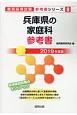 兵庫県の家庭科 参考書 教員採用試験参考書シリーズ 2019
