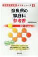 奈良県の家庭科 参考書 教員採用試験参考書シリーズ 2019