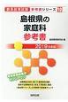 島根県の家庭科 参考書 教員採用試験参考書シリーズ 2019