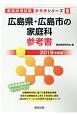 広島県・広島市の家庭科 参考書 教員採用試験参考書シリーズ 2019