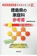 徳島県の家庭科 参考書 教員採用試験参考書シリーズ 2019