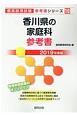 香川県の家庭科 参考書 教員採用試験参考書シリーズ 2019
