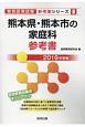 熊本県・熊本市の家庭科 参考書 教員採用試験参考書シリーズ 2019