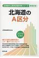 北海道のA区分 北海道の公務員試験対策シリーズ 2019