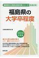 福島県の大学卒業程度 福島県の公務員試験対策シリーズ 2019