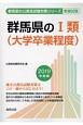 群馬県の1類(大学卒業程度) 群馬県の公務員試験対策シリーズ 2019