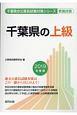 千葉県の上級 千葉県の公務員試験対策シリーズ 2019