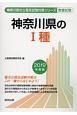 神奈川県の1種 神奈川県の公務員試験対策シリーズ 2019