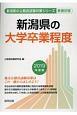 新潟県の大学卒業程度 新潟県の公務員試験対策シリーズ 2019