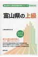 富山県の上級 富山県の公務員試験対策シリーズ 2019