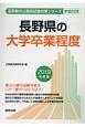 長野県の大学卒業程度 長野県の公務員試験対策シリーズ 2019