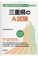 三重県のA試験 三重県の公務員試験対策シリーズ 2019