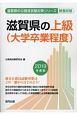 滋賀県の上級 大学卒業程度 滋賀県の公務員試験対策シリーズ 2019