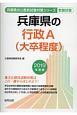 兵庫県の行政A(大卒程度) 兵庫県の公務員試験対策シリーズ 2019